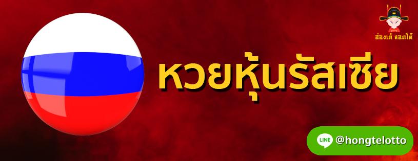 หวยรัสเซีย
